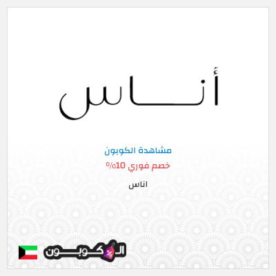 كود خصم اناس الكويت | خصم 10% حصري
