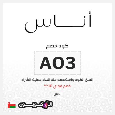 كود خصم اناس عمان   خصم 10% حصري