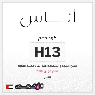 كود خصم اناس الإمارات العربية | خصم 10% حصري