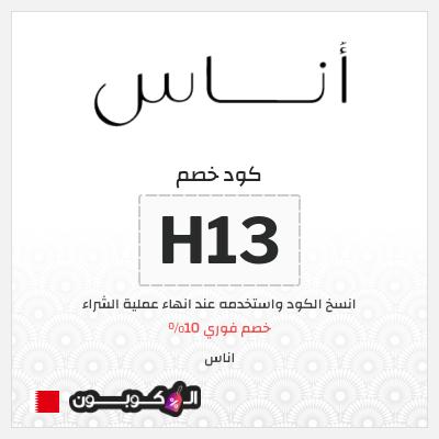 كود خصم اناس البحرين | خصم 10% حصري
