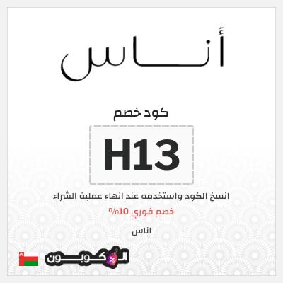 كود خصم اناس عمان | خصم 10% حصري