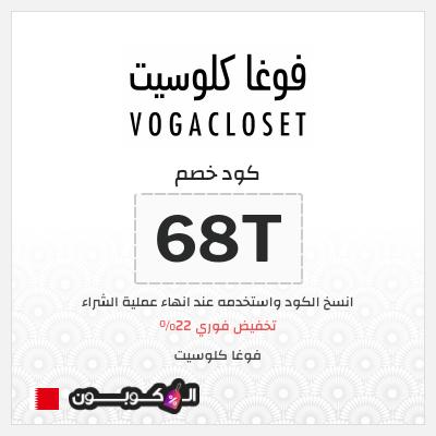 كود خصم فوغا كلوسيت | خصم 22% Vogacloset على جميع المنتجات