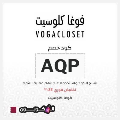كود خصم فوغا كلوسيت   خصم 22% Vogacloset على جميع المنتجات