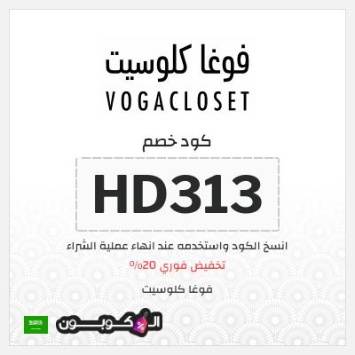 كود خصم فوغا كلوسيت   خصم 20% Vogacloset على جميع المنتجات