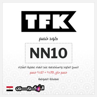 عروض موقع TFK جمهورية مصر   كود خصم TFK 2021