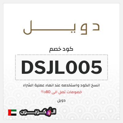 كود خصم دويل 2021 | عروض دويل الإمارات العربية