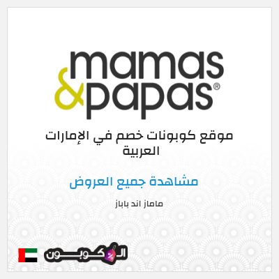خدمة الشحن والتوصيل لدى موقع ماماز اند باباز