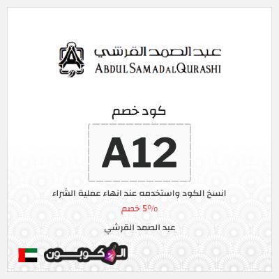عروض عبد الصمد القرشي الإمارات العربية | كود خصم عبد الصمد القرشي