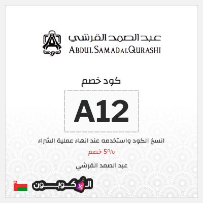عروض عبد الصمد القرشي عمان | كود خصم عبد الصمد القرشي