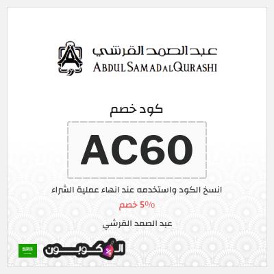 عروض عبد الصمد القرشي السعودية   كود خصم عبد الصمد القرشي