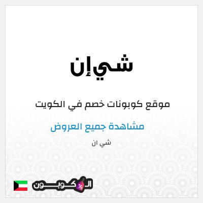 أهم مميزات موقع شي ان للتسوق الكويت: