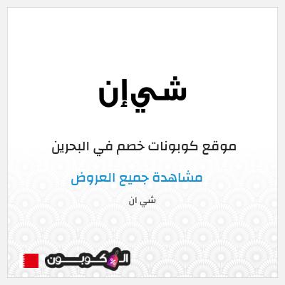أهم مميزات موقع شي ان للتسوق البحرين: