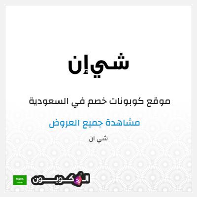 أهم مميزات موقع شي ان للتسوق السعودية: