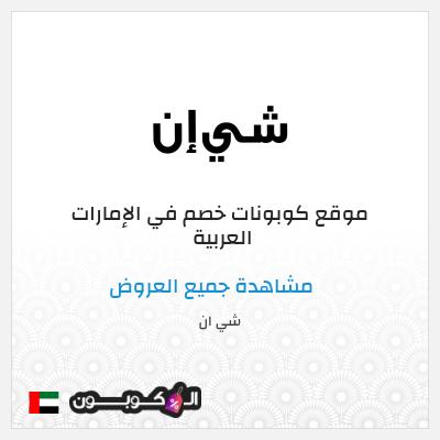 أهم مميزات موقع شي ان للتسوق الإمارات العربية:
