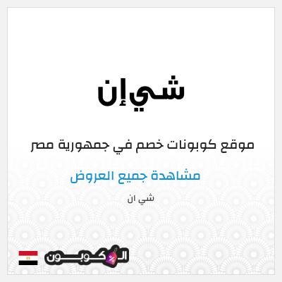 أهم مميزات موقع شي ان للتسوق جمهورية مصر: