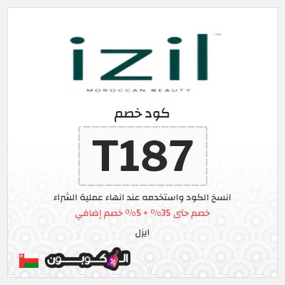 موقع ايزل بيوتي عمان | كود خصم ايزل بيوتي 2021