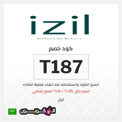 موقع ايزل بيوتي السعودية   كود خصم ايزل بيوتي 2021
