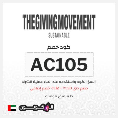موقع The Giving Movement | كود خصم The Giving Movement