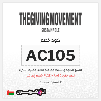 موقع The Giving Movement   كود خصم The Giving Movement