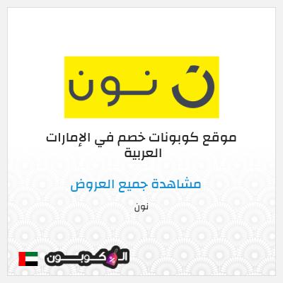 إبدأ بالتوفير عبر موقع نون الإمارات العربية