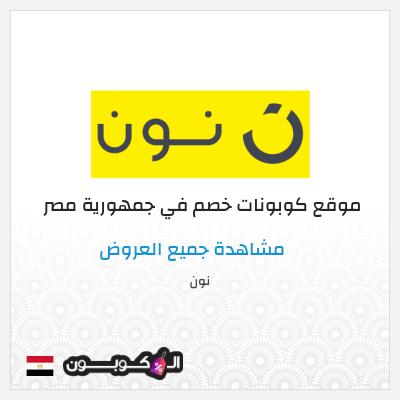 إبدأ بالتوفير عبر موقع نون جمهورية مصر