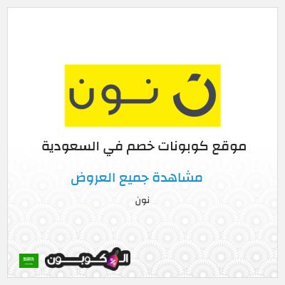 إبدأ بالتوفير عبر موقع نون السعودية