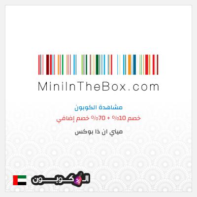 عروض موقع Mini in the Box   كود خصم ميني ان ذا بوكس 2021