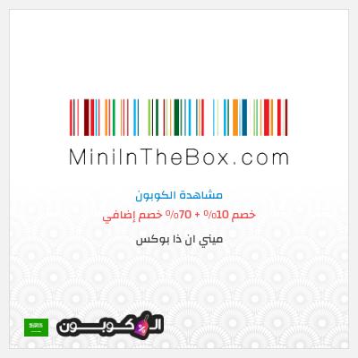 عروض موقع Mini in the Box | كود خصم ميني ان ذا بوكس 2021