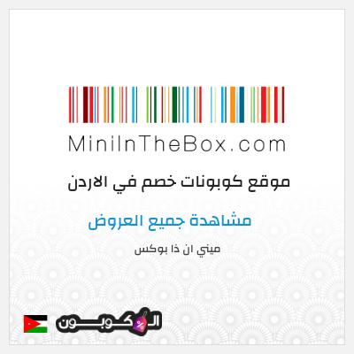 مزايا التسوق من موقع Mini in the Box الاردن: