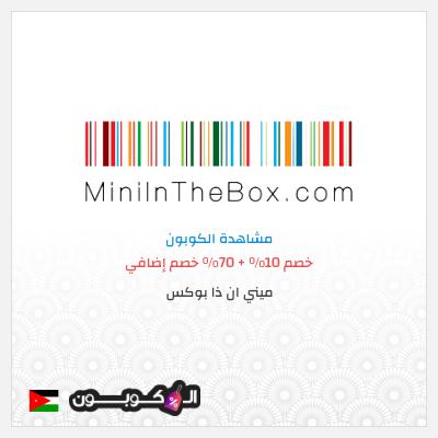 كود خصم Mini in the Box 2021   خصم 10% + 70% خصم إضافي