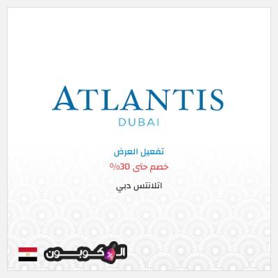 فندق اتلانتس دبي جمهورية مصر   عروض أتلانتس دبي 2021