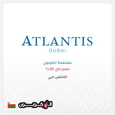 فندق اتلانتس دبي عمان | عروض أتلانتس دبي 2021