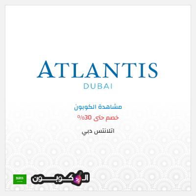 فندق اتلانتس دبي السعودية   عروض أتلانتس دبي 2021
