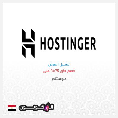 استضافة هوستنجر جمهورية مصر | كود خصم Hostinger 2021