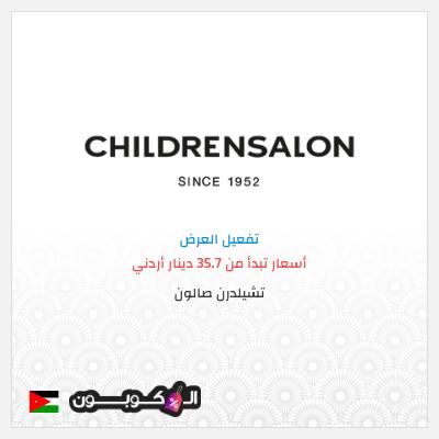 كود خصم Childrensalon 2021 | خصم فوري على كل الطلبات