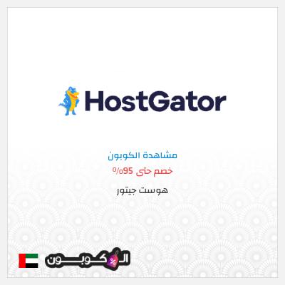 استضافة هوست جيتور الإمارات العربية | كوبون هوست جيتور 2021