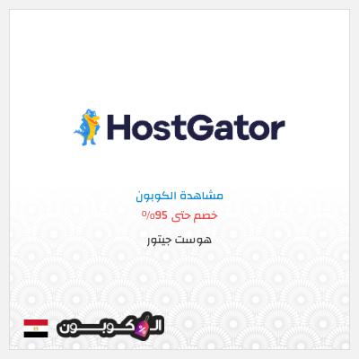 استضافة هوست جيتور جمهورية مصر   كوبون هوست جيتور 2021