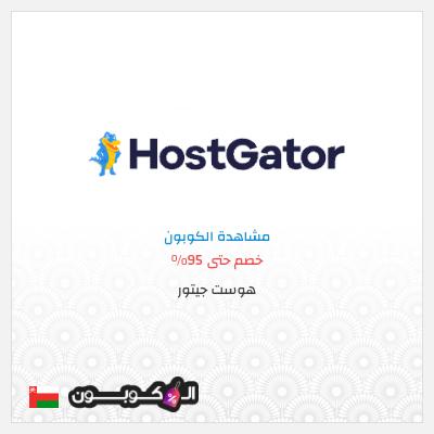 استضافة هوست جيتور عمان   كوبون هوست جيتور 2021