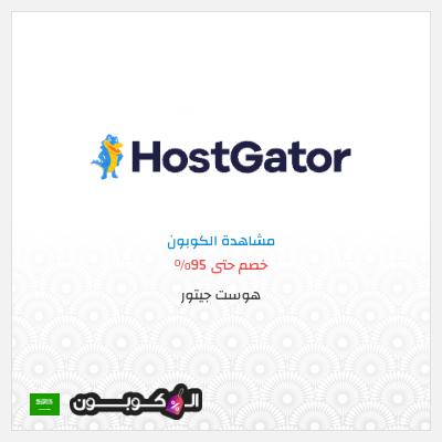 استضافة هوست جيتور السعودية | كوبون هوست جيتور 2021