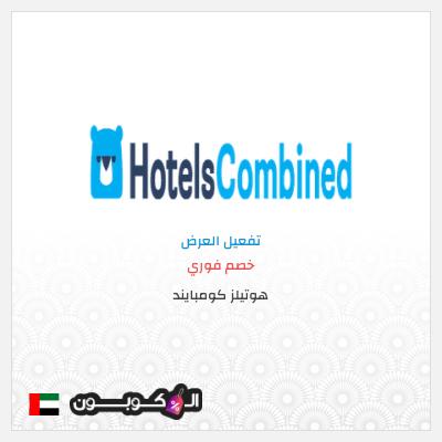 موقع هوتيلز كومبايند الإمارات العربية | كود خصم هوتيلز كومبايند