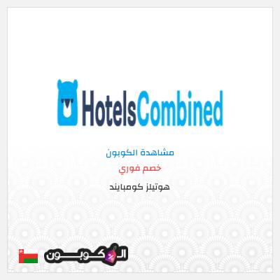 موقع هوتيلز كومبايند عمان | كود خصم هوتيلز كومبايند
