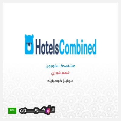 موقع هوتيلز كومبايند السعودية   كود خصم هوتيلز كومبايند