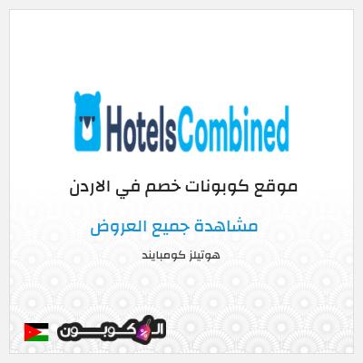 مزايا خدمات موقع هوتيلز كومبايند الاردن