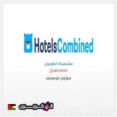 كود خصم HotelsCombined 2021   حجوزات الفنادق بأقل سعر