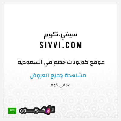 خدمة الشحن والتوصيل لدى متجر سيفي كوم السعودية