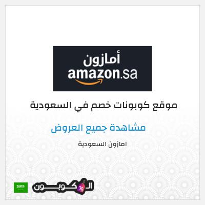 خيارات الدفع عبر موقع أمازون السعودية أو سوق سابقا
