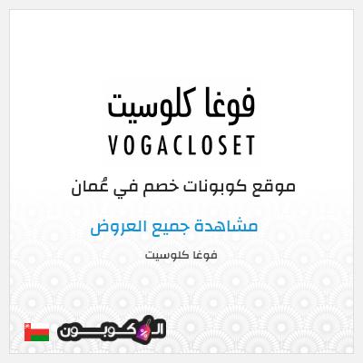 أهم مميزات متجر فوغا كلوسيت عربي