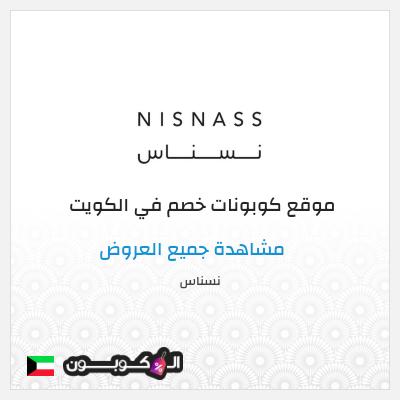خيارات الدفع المتاحة في متجر Nisnass