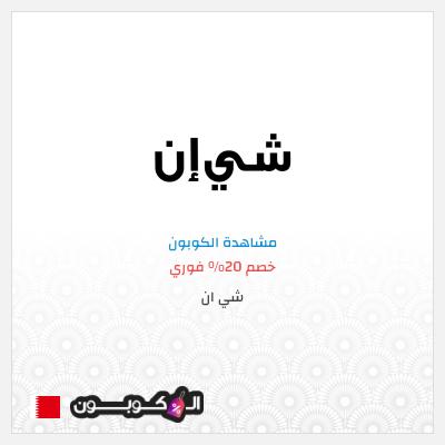 كوبون خصم شي ان 2021 | خصم 20% على الطلبات 180 دينار بحريني +