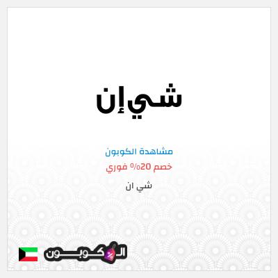 كوبون خصم شي ان 2021   خصم 20% على الطلبات 149.4 دينار كويتي +